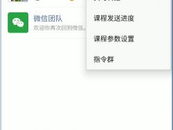 下载微信语音转播软件微信转发语音不能播放微信怎么转播语音课程